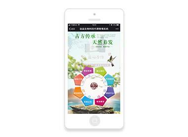 千源古方-微商管理系统